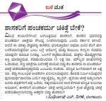 VV Panchakarma-27022014
